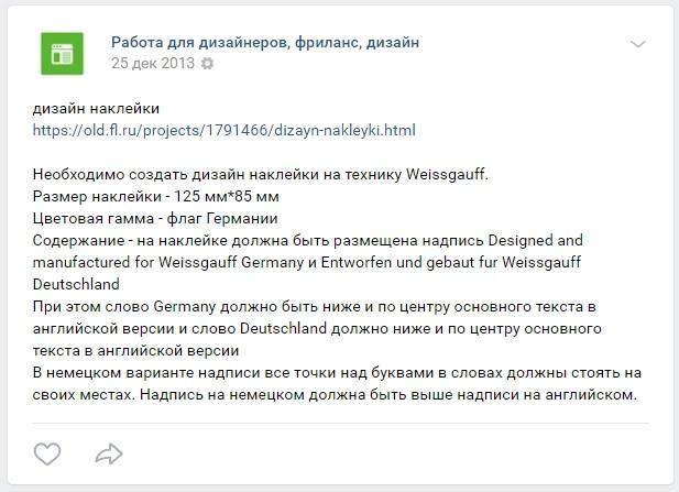 Объявление о создании этикетки для Weissgauff