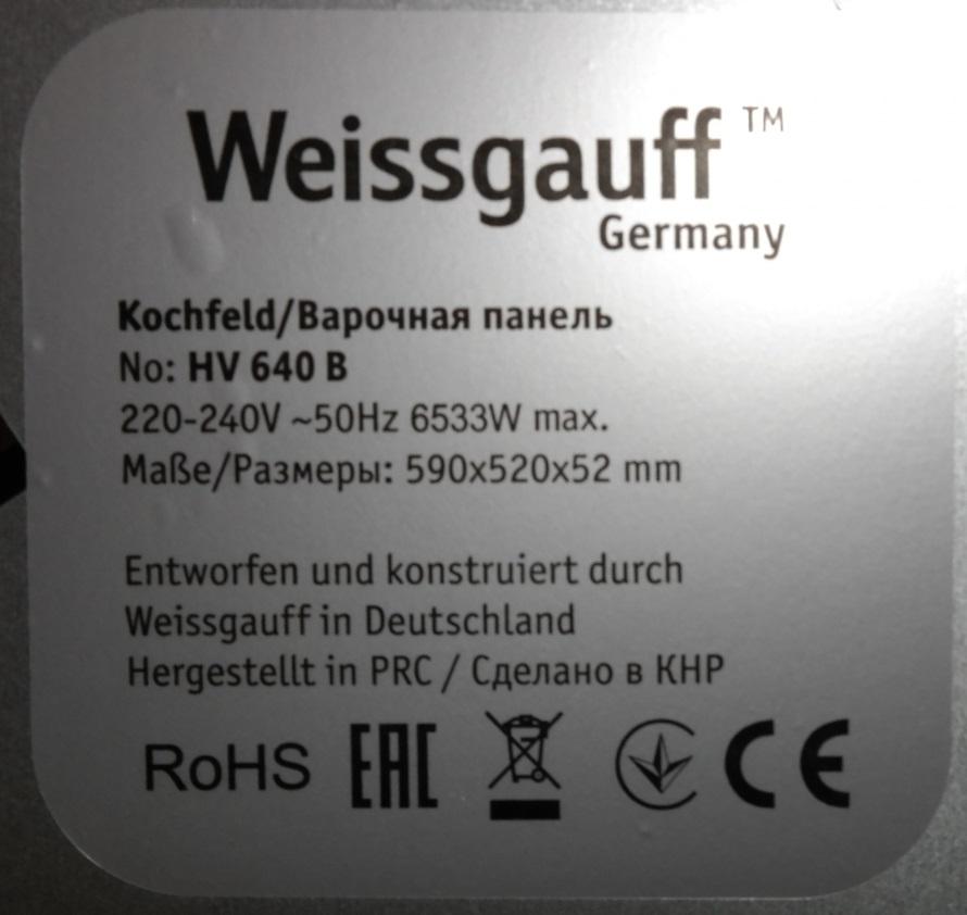 Этикетка Weissgauff