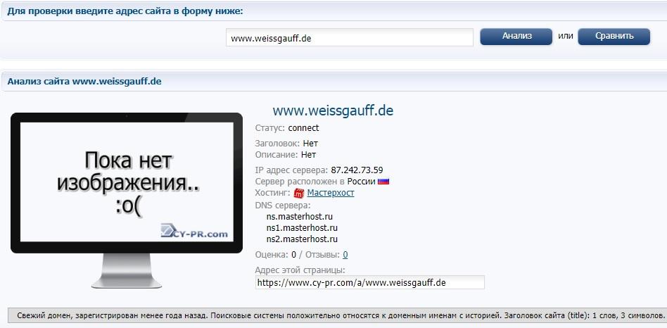 Информация о weissgauff.de